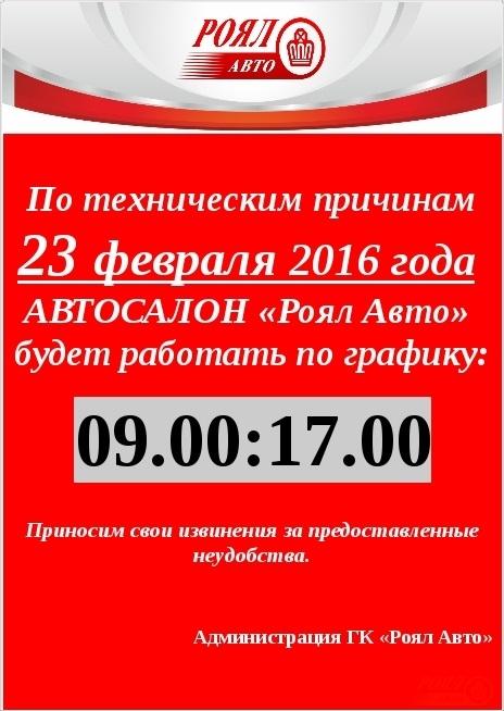 ❶График работы на 23 февраля|Поздравления поздравления с 23 февраля|График работы Российского филиала | Новости Lardi-Trans Georgia|News of Lardi-Trans|}